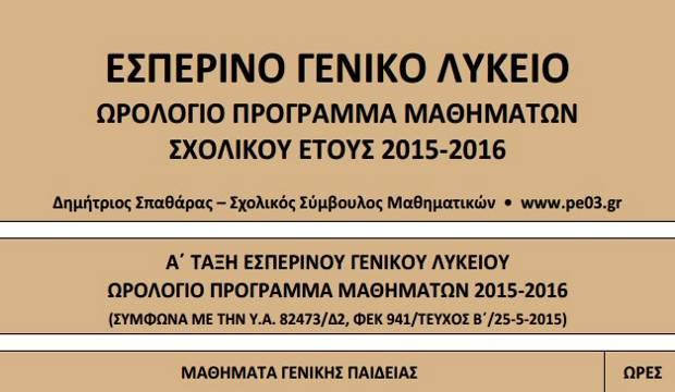 «Ωρολόγιο πρόγραμμα μαθημάτων Εσπερινών ΓΕΛ 2015-2016» του Δημήτρη Σπαθάρα