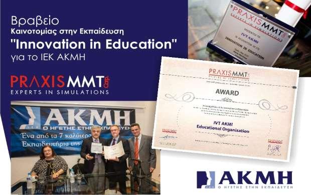 Παγκόσμιο Βραβείο Καινοτομίας στην Εκπαίδευση για τον Όμιλο ΑΚΜΗ!