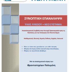 Συνοπτική Επανάληψη της Ύλης του Λυκείου με το Νέο Σύστημα (Τυπολόγιο), δωρεάν e-book