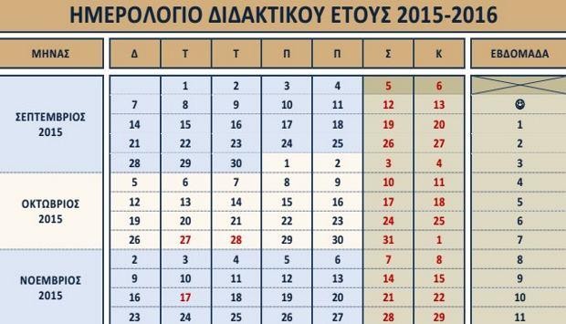 «Σχολικό ημερολόγιο διδακτικού έτους 2015-2016» του Δημήτρη Σπαθάρα