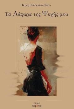 Βιβλίο: «Τα Λάφυρα της Ψυχής μου» Ποιητική συλλογή της Κικής Κωνσταντίνου