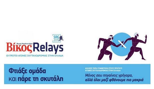 Βίκος Street Relays της Θεσσαλονίκης, Σάββατο 12/9, Νέα Παραλία, σε συνεργασία με τη ΔΕΘ Helexpo