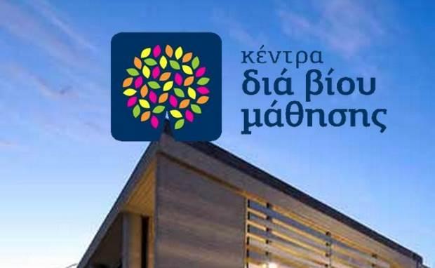 Κατάθεση αιτήσεων συμμετοχής στα μαθήματα του Ανοιχτού Πανεπιστημίου Θεσσαλονίκης