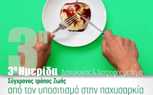 3η Ημερίδα Τομέα Διαιτολογίας & Διατροφής του Ι.ΙΕΚ ΞΥΝΗ Μακεδονίας