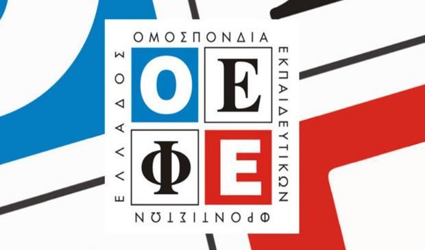Ο.Ε.Φ.Ε.: Η ανοχή στην παρανομία δεν μπορεί να είναι επίσημη θέση Υπουργού Παιδείας