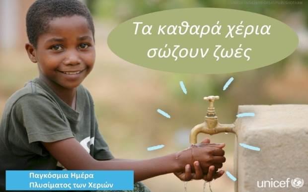 UNICEF: Παγκόσμια Ημέρα Πλυσίματος των Χεριών - 15 Οκτωβρίου