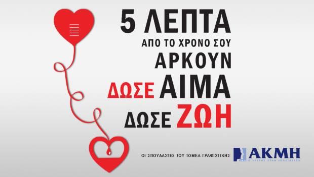Δώρο ζωής από τους σπουδαστές του ΙΕΚ ΑΚΜΗ Β. Ελλάδος
