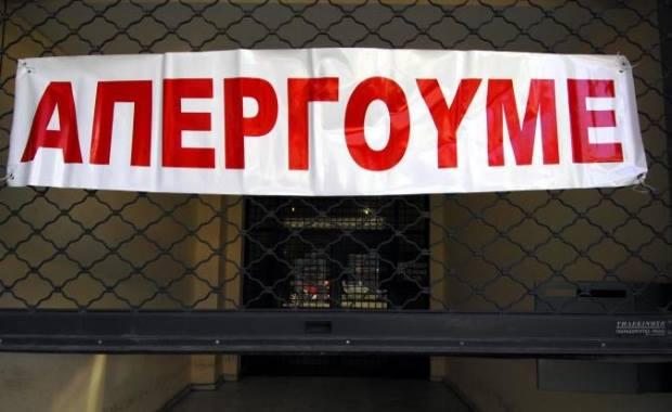 «Παραλύει» σήμερα δημόσιος και ιδιωτικός τομέα-ποιοι απεργούν