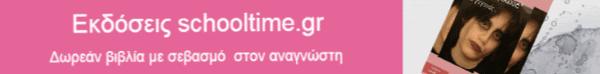 Εκδόσεις schooltime.gr