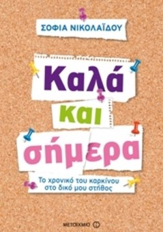 Παρουσίαση του νέου βιβλίου της Σοφίας Νικολαΐδου «Καλά και σήμερα»
