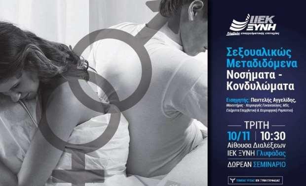 «Σεξουαλικώς Μεταδιδόμενα Νοσήματα-Κονδυλώματα» δωρεάν σεμινάριο στο ΙΕΚ ΞΥΝΗ Γλυφάδας