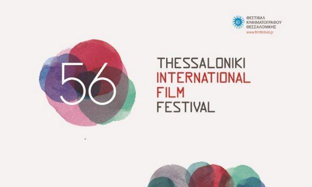 56ο Φεστιβάλ Κινηματογράφου Θεσσαλονίκης, 6 έω 15 Νοεμβρίου 2015