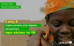 unicef-paidia nifes stin afriki