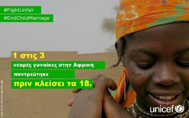 UNICEF: Τα παιδιά-νύφες στην Αφρική θα μπορούσαν να υπερδιπλασιαστούν στα 310 εκ. έως το 2050