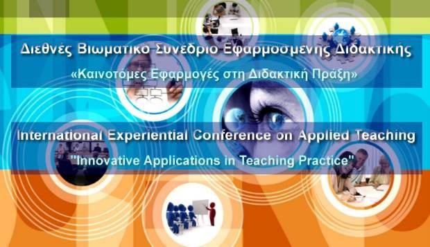 Διεθνές Βιωματικό Συνέδριο Εφαρμοσμένης Διδακτικής «Καινοτόμες Εφαρμογές στη Διδακτική Πράξη», Δράμα, 27-29/11/2015