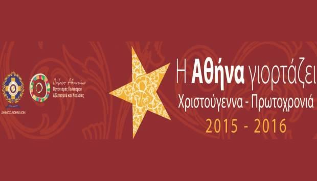 Το εορταστικό πρόγραμμα του δήμου Αθηναίων για τα Χριστούγεννα και την Πρωτοχρονιά