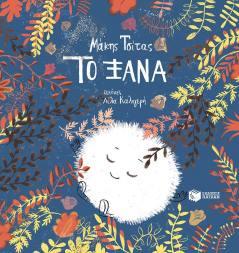 «ΤΟ ΞΑΝΑ» κυκλοφόρησε το νέο βιβλίο του Μάκη Τσίτα
