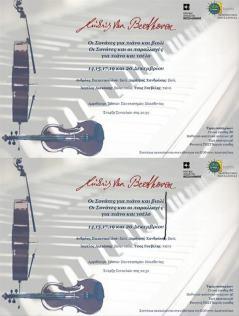 «Εβδομάδα Μπετόβεν» στο Αμφιθέατρο Τελετών του Πανεπιστημίου Μακεδονίας