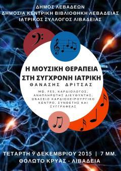 Δημόσια Κεντρική Βιβλιοθήκη Λεβαδείας: «Η μουσική θεραπεία στη σύγχρονη ιατρική»