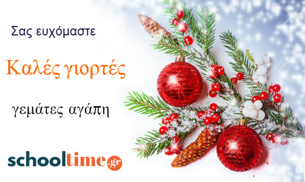 Ευχές για Καλές Γιορτές!
