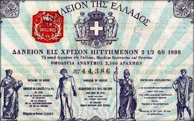 «H Συνθήκη της Κωνσταντινούπολης (1897)» της Αντιγόνης Καρύτσα