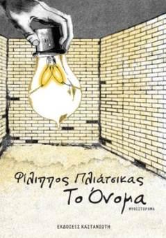 Το μυθιστόρημα του Φ. Πλιάτσικα «Το Όνομα» στη Δημοτική Βιβλιοθήκη Ασπροπύργου