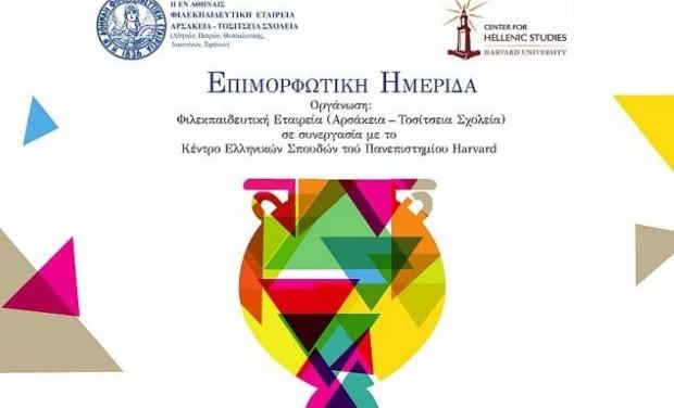 Ημερίδα Φ.Ε. και Κέντρου Ελληνικών Σπουδών του Harvard, 23-01-2016, Αρσάκεια Σχολεία Θεσσαλονίκης