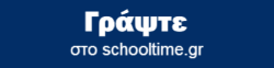 Γράψτε στο schooltime.gr