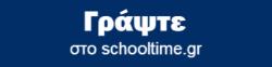 Γράψτε στο schooltime.gr