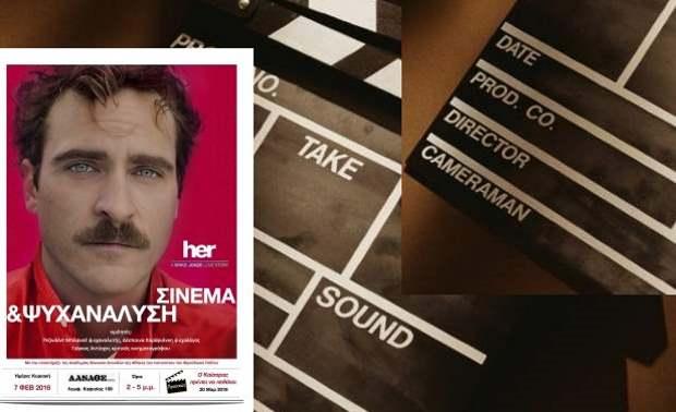 """«Σινεμά και Ψυχανάλυση» προβολή της ταινίας """"Her"""" (2013) του Spike Jonze"""