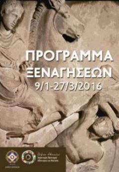 Συνεχίζονται οι δωρεάν ξεναγήσεις στο δήμο Αθηναίων: Δείτε το πρόγραμμα