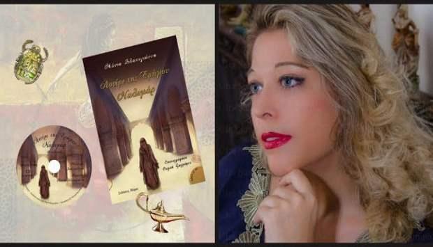 Παρουσίαση του βιβλίου της Μάνιας Βλαχογιάννη «Αστέρι της Ερήμου-Ναλιμάρ» στον ΙΑΝΟ