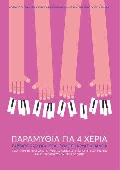 Μουσική παράσταση «ΠΑΡΑΜΥΘΙΑ ΓΙΑ 4 ΧΕΡΙΑ» από τη Βιβλιοθήκη Λιβαδειάς