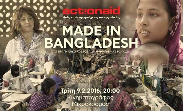 Δωρεάν προβολή του ντοκιμαντέρ Made in Bangladesh της ActionAid στον Μικρόκοσμο