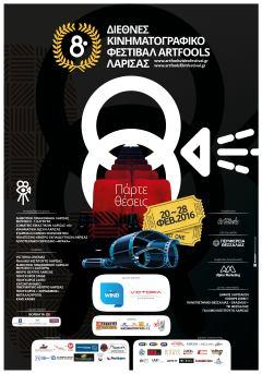 8ο Διεθνές Κινηματογραφικό Φεστιβάλ Λάρισας - Αφιέρωμα στη Μεταναστευτική κρίση