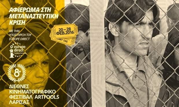 Αφιέρωμα στη Μεταναστευτική κρίση – 8ο Διεθνές Κινηματογραφικό Φεστιβάλ Λάρισας