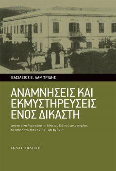 Παρουασίαση του βιβλίου «Αναμνήσεις και εκμυστηρεύσεις ενός δικαστή» του Β. Λαμπρίδη, στον ΙΑΝΟ