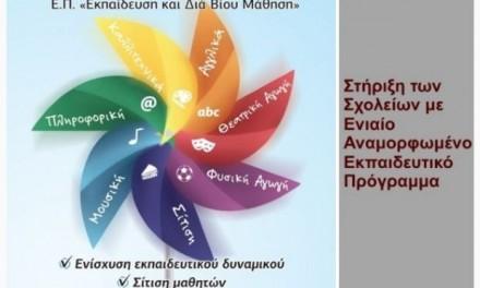 Πρόσκληση για τη στήριξη των σχολείων με Ενιαίο Αναμορφωμένο Εκπαιδευτικό Πρόγραμμα