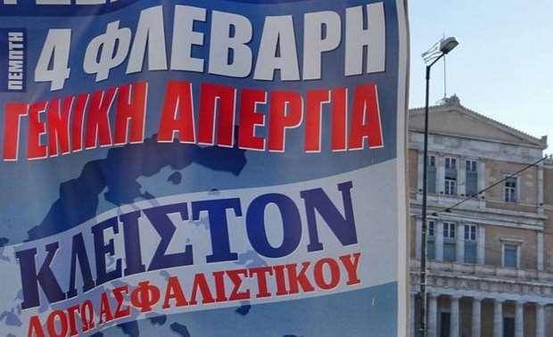 «Παραλύει» σήμερα η χώρα λόγω της γενικής απεργίας ΓΣΕΕ-ΑΔΕΔΥ