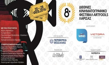 8ο Διεθνές Κινηματογραφικό Φεστιβάλ Λάρισας – «Όλη η πόλη ένα απέραντο σινεμά»