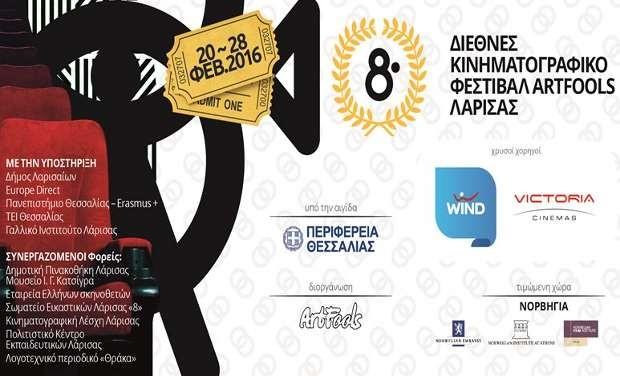 Αυλαία του 8ου Διεθνούς Κινηματογραφικού Φεστιβάλ Λάρισας