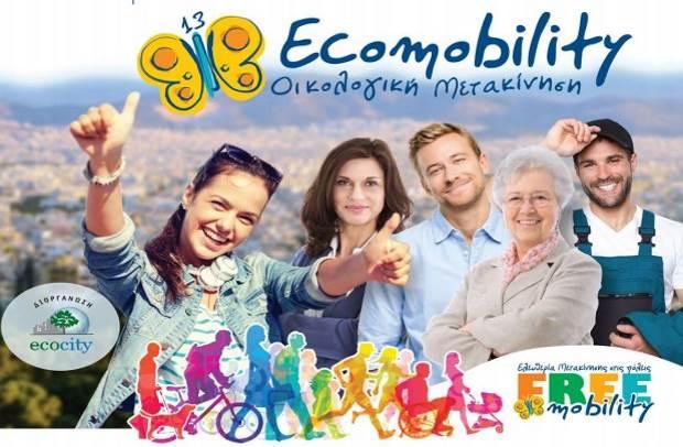 Εκστρατεία ECOMOBILITY στη Θεσσαλονίκη (διήμερο 22-23 Φεβρουαρίου 2016)