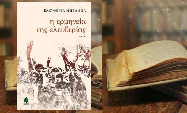 Βιβλίο: «Η ερμηνεία της ελευθερίας» της Ελευθερίας Μπέλμπα, ποίηση, Κέδρος 2015