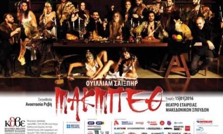 «Μακμπέθ» του Ουίλλιαμ Σαίξπηρ, από το Κρατικό Θέατρο Βορείου Ελλάδος