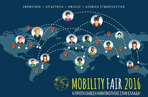 Mobility Fair 2016 (ΙΚΥ): Η 1η Έκθεση Κινητικότητας στην Ελλάδα