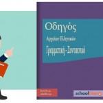 «Άσκηση για το άναρθρο απαρέμφατο-Συντακτικό Αρχαίας Ελληνικής» της Έρης Ναθαναήλ