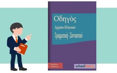 Αρχαία Ελληνικά Α' και Β' Λυκείου: Δωρεάν βοηθήματα και εκπαιδευτικό υλικό