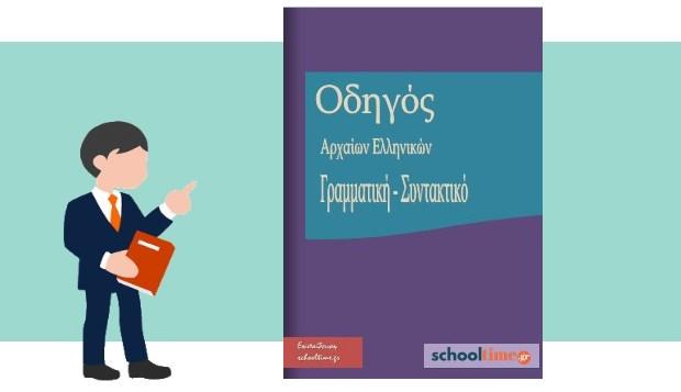 «Αρχαία Ελληνικά κείμενα από μετάφραση (Γυμνάσιο), γράφω καλά στο διαγώνισμα» της Μαρίας Αθανασίου