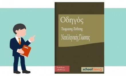 Νεοελληνική Γλώσσα Λυκείου: «Τρόποι ανάπτυξης παραγράφου: παραδείγματα» του Άρη Ιωαννίδη
