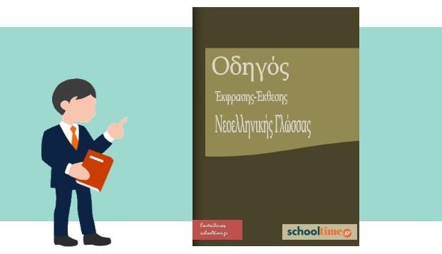 «Έκθεση Α' Λυκείου: Το χρέος προς τη γλώσσα – Γλωσσική εκπαίδευση (κριτήριο αξιολόγησης)» της Έρης Ναθαναήλ